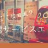 台灣のサービスエリアに行ってきました.:*・゜