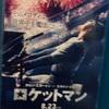 ブライス・ダラス・ハワードとジェシカ・チャスティンの見分け方。【映画】『ロケットマン』雑感。