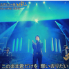 【動画】DEENがうたコン(2月27日)で「このまま君だけを奪い去りたい」を披露!