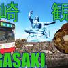 鹿児島・長崎旅【6】長崎市内を観光しよう!