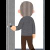 認知症を持つ利用者の帰宅欲求について考える