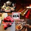 【オススメ5店】帯広・釧路・北見・河東郡(北海道)にある居酒屋が人気のお店