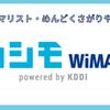 カシモWiMaxは「ミニマリスト」「めんどくさがりや」におすすめ!