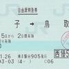 米子→鳥取 自由席特急券【JR西日本株主優待割】