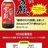 【8/31】焼肉のたれ宮殿を買ってAmazonギフト券を当てようキャンペーン【レシ/web】