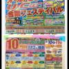 水戸赤塚店    🌈オールトヨタ中古車合同フェスティバル🌈