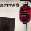 マジ?【話題】今日、川崎で右派がデモ 有田芳生&しばき隊&在日が包囲へ