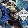 とんがり帽子のアトリエ(6)限定版 (モーニングコミックス)