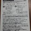 #109 コシアブラに夢中!?(2021/04/17)
