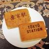 自分用にもお土産にも!「東京レンガぱん」が上品な美味しさでオススメ!!【東京駅】