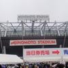 出版社も読書会をやってくれたらいいのに/FC東京vs鹿島アントラーズ