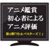 アニメ鑑賞初心者によるアニメ評価 第四弾「リトルバスターズ!」