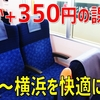 【東急東横線】わずか350円の課金だけで渋谷~横浜を快適に移動できる列車がありました!