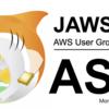 「JAWS-UG朝会 #20」 #jawsug_asa 受講メモ