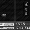 ゲームマーケット2018秋 出展情報