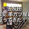 【東京 / 五反田】豚バラ串カツがなんと!1本50円!串だおれに行ってきた【激安】