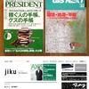 『インフォグラフィックス』書評、10月25日に3メディアに同時掲載。ビックリ!