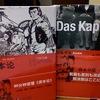 中国語版『理論劇画 マルクス資本論』出ました