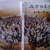 『在京白堊会50年の歩み』刊行