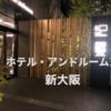 新大阪に泊まるなら『ホテル・アンドルームス新大阪』を全力でオススメしたい理由