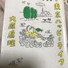 ブサイクなので年収90万円で東京ハッピーライフ読んだ!?