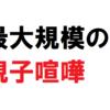 【幸福の科学】大川隆法が長男のYouTuber宏洋に対して、2000万の損害賠償請求の訴えを提起!