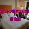 シェラトン都ホテル大阪でGoToトラベル&大阪いらっしゃいキャンペーン併用