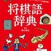 将棋の言葉をイラストと豆知識で紹介「将棋語辞典」