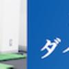 【筋トレ】公開!脚の日のメニュー(脚、腹筋)
