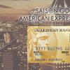 ファンくるは外食だけではない!セゾンゴールドアメックスカードの発行で10,000円相当のポイントゲット!JALマイルもたまりやすいゴールドカード!