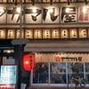 三光優待アカマル屋新宿西口店、お通しなしでリーズナブルな大衆酒場
