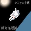 【 1日1枚CDジャケット75日目】シフォン主義 / 相対性理論