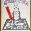 都筑道夫「ひとり雑誌第3号」(角川文庫)