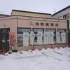 神野喫茶店 × JINNO COFFEE / 札幌市北区新琴似10条7丁目