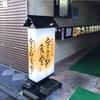 金沢市片町の老舗「宇宙軒食堂」で牛タン定食
