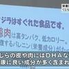 和歌山で給食への「鯨食」の普及のための講習会/千葉沖の沿岸ツチクジラ漁、好調/太地沖で今季通算9日目の成功\(^o^)/万歳/イルカ狂の外国団体VS警察