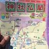 福咲き町の神様のご利益を全部貰いに行こうの旅
