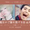 【 イベント告知 】 9月4日開催『白魔女のご飯を食べる会@大阪』 【 食 】