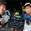 【自転車旅】和歌山〜富士山  片道470kmの旅  1日目