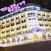 ホテル マジェスティックサイゴンのお部屋紹介。ベトナムホーチミン旅行のお話。