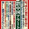 「日本再興の最終兵器は「消費減税」だ」本田悦朗&田中秀臣対談in『WiLL』2020年8月号