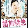 「婚前特急」 2011
