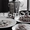 【豪華っぽい料理】イベントで祝ってもらうのが苦手な人は、自ら参加すればいいじゃない!誕生日を家族みんなで盛り上げる