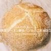 【イノ調】伊野尾慧が体験したカプセルホテルはこちら。そして、太白ごま油入りのパンとへっぽこ相場。