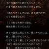 【シノアリス】 -防具イベント- 掟ノ掟タル理由 シナリオ ※ネタバレ注意