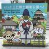 「マダム倶楽部」活動報告 漢字の元になった「千字文」と儒教を日本にもたらした『王仁(わに)博士』を祀った神社と新しく出来た公園をウォーキング♪ 4月19日