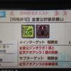 【MHXX】超特殊許可「金雷公ジンオウガ」ソロ攻略