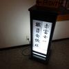 私立恵比寿中学職員会議 in 山岸旅館