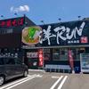 中華そば 洋RUN 柳井店(柳井市)中華そば