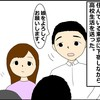 大阪二児置き去り死事件5 -母の高校時代・高校卒業後の話-